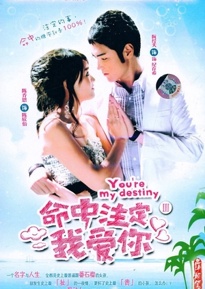 image of drama Fated to Love You [TWDRAMA]
